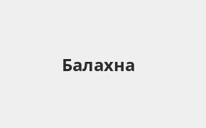 Справочная информация: Банкоматы ЮниКредит Банка в Балахне — адреса терминалов и часы работы на карте