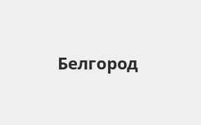 Справочная информация: Банкоматы ЮниКредит Банка в Белгороде — адреса терминалов и часы работы на карте