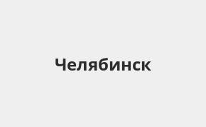 Справочная информация: Банкоматы ЮниКредит Банка в Челябинске — адреса терминалов и часы работы на карте