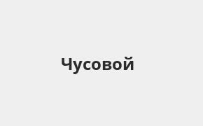 Справочная информация: Банкоматы ЮниКредит Банка в Чусовом — адреса терминалов и часы работы на карте