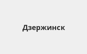 Справочная информация: Банкоматы ЮниКредит Банка в Дзержинске — адреса терминалов и часы работы на карте