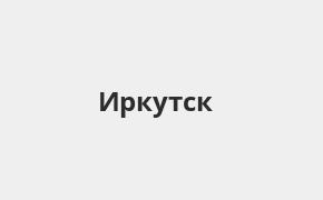 Справочная информация: Банкоматы ЮниКредит Банка в Иркутске — адреса терминалов и часы работы на карте