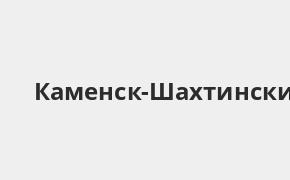 Справочная информация: Банкоматы ЮниКредит Банка в Каменск-Шахтинском — адреса терминалов и часы работы на карте