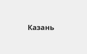 Справочная информация: Банкоматы ЮниКредит Банка в Казани — адреса терминалов и часы работы на карте