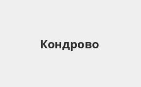 Справочная информация: Банкоматы ЮниКредит Банка в Кондрово — адреса терминалов и часы работы на карте
