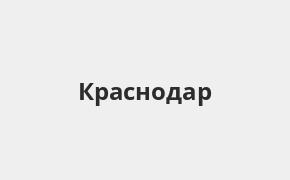 Справочная информация: Банкоматы ЮниКредит Банка в Краснодаре — адреса терминалов и часы работы на карте