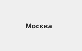 Справочная информация: Отделение ЮниКредит Банка по адресу Москва, Пречистенская набережная, 9 — телефоны и режим работы