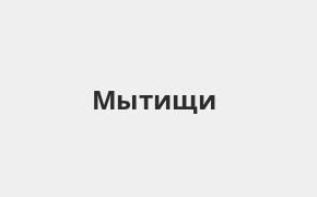 Справочная информация: Отделение ЮниКредит Банка по адресу Московская область, Мытищи, улица Мира, 2 — телефоны и режим работы