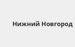 Справочная информация: Банкоматы ЮниКредит Банка в Нижнем Новгороде — адреса терминалов и часы работы на карте