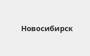 Справочная информация: Отделение ЮниКредит Банка по адресу Новосибирская область, Новосибирск, Советская улица, 27 — телефоны и режим работы