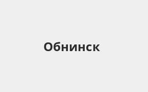 Справочная информация: Банкоматы ЮниКредит Банка в Обнинске — адреса терминалов и часы работы на карте