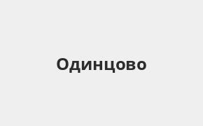 Справочная информация: Банкоматы ЮниКредит Банка в Одинцово — адреса терминалов и часы работы на карте