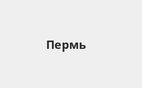 Справочная информация: Банкоматы ЮниКредит Банка в Перми — адреса терминалов и часы работы на карте