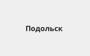 Справочная информация: Банкоматы ЮниКредит Банка в Подольске — адреса терминалов и часы работы на карте