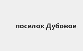 Справочная информация: Банкоматы ЮниКредит Банка в поселке Дубовое — адреса терминалов и часы работы на карте