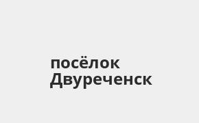 Справочная информация: Банкоматы ЮниКредит Банка в посёлке Двуреченск — адреса терминалов и часы работы на карте