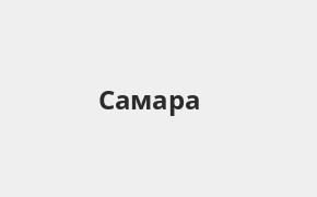 Справочная информация: Банкоматы ЮниКредит Банка в Самаре — адреса терминалов и часы работы на карте