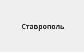 Справочная информация: Банкоматы ЮниКредит Банка в Ставрополе — адреса терминалов и часы работы на карте