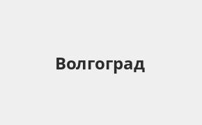 Справочная информация: ЮниКредит Банк в Волгограде — адреса отделений и банкоматов, телефоны и режим работы офисов