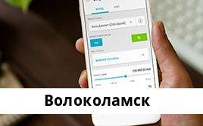 Справочная информация: Банкоматы ЮниКредит Банка в Волоколамске — адреса терминалов и часы работы на карте