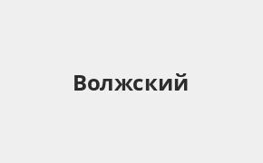 Справочная информация: Банкоматы ЮниКредит Банка в Волжском — адреса терминалов и часы работы на карте