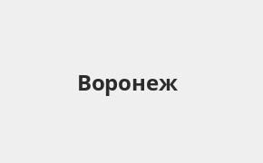 Справочная информация: Банкоматы ЮниКредит Банка в Воронеже — адреса терминалов и часы работы на карте